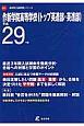 作新学院高等学校(トップ英進部・英進部) 平成29年 高校別入試問題集シリーズ