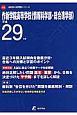 作新学院高等学校(情報科学部・総合進学部) 平成29年 高校別入試問題集シリーズ