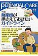 ペリネイタルケア 35-11 周産期医療の安全・安心をリードする専門誌