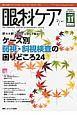 眼科ケア 18-11 2016.11 眼科領域の医療・看護専門誌