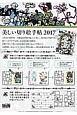美しい切り絵手帖 2017