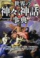 世界の神々と神話事典<ヴィジュアル版> ギリシア神話、北欧神話、インド神話、日本神話など、
