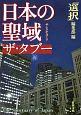 日本の聖域-サンクチュアリ- ザ・タブー