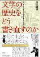 文学の歴史をどう書き直すのか 二〇世紀日本の小説・空間・メディア