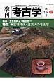 季刊 考古学 (137)
