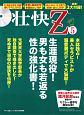 壮快Z DVD1枚、袋綴じ2点付き (5)