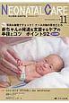 ネオネイタルケア 29-11 新生児医療と看護専門誌