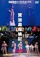 キャラメルボックス『賢治島探検記』2006