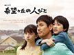 連続ドラマW 希望ヶ丘の人びと DVD BOX