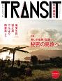 TRANSIT 特別編集号 美しき奄美・琉球/秘密の島旅へ-世界自然遺産に向けて-