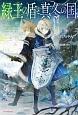 緑王の盾と真冬の国 (1)