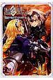 Fate/Grand Order 電撃コミックアンソロジー (4)