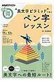 """""""美文字ピラミッド""""で学ぶ ペン字レッスン NHKテキスト"""