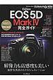キヤノン EOS 5D Mark4 完全ガイド 解像力も高感度も美しい風景写真派のネクストジェネレ