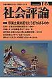 社会評論 2016秋 帝国主義支配をどう打ち破るのか 労働者階級のたたかう知性をつくる(186)