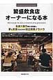 繁盛飲食店オーナーになる本 年商1億円超えを目指し、夢を実現するための独立開業