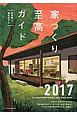 家づくり至高ガイド 間取りの計画のアイデアから最新設備の選び方、建てた後に役立つ 2017