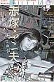 ユリイカ 詩と批評 2016.11 臨時増刊号 総特集:赤塚不二夫-81年目のバカなのだ