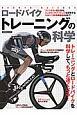 ロードバイクトレーニングの科学