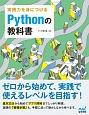 実践力を身につける Pythonの教科書