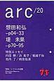 arc 特集:リベラルの逆襲 Alternative Magazine(20)