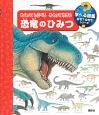 めくってしらべるめくってわかる 恐竜のひみつ 学べる図鑑なぜ?なぜ?シリーズ