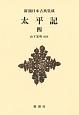 太平記<新装版> (4)