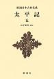 太平記<新装版> (5)