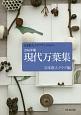 現代万葉集 日本歌人クラブアンソロジー 2016