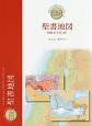 聖書地図 エッセンシャル・バイブル・レファレンス