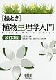 絵とき 植物生理学入門<改訂3版>