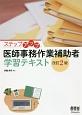 ステップアップ 医師事務作業補助者 学習テキスト<改訂2版>