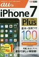 auのiPhone7 Plus 基本&活用ワザ100