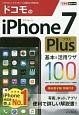 ドコモのiPhone7 Plus 基本&活用ワザ100