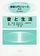 音と生活 音響入門シリーズA-4 CD-ROM付
