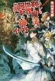 もしも剣と魔法の世界に日本の神社が出現したら (3)
