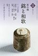 淡交テキスト 茶の湯 銘と和歌 (11)