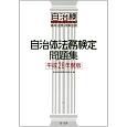 自治体法務検定問題集 平成28年 基本法務・政策法務