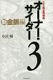 オーナー・サイダー 小宮城の馬主馬券術 新金脈編 (3)
