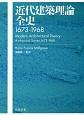 近代建築理論全史 1673-1968