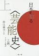 日本を知る〈芸能史〉(上) アジアの視点
