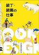 装丁・装画の仕事 WORKBOOK ON BOOKS11