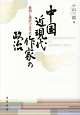 中国近現代作家の政治 批判と粛清の文学史