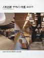 人気店舗デザイン年鑑 2017 飲食店の新規・改装・業態変更に必携の書籍