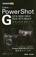 Canon PowerShot G 基本&応用 撮影ガイド G7X/G9X/G5X/G3X/G7XMark2