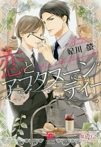 恋とアフタヌーンティー (文庫)