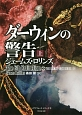 ダーウィンの警告(上) シグマフォースシリーズ9
