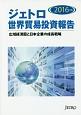 ジェトロ世界貿易投資報告 2017 広域経済圏と日本企業の成長戦略