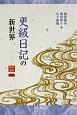 更級日記の新世界 知の遺産シリーズ