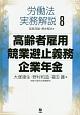 労働法実務解説 高齢者雇用・競業避止義務・企業年金 (8)